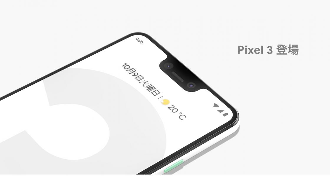 Google Pixel 3/3 XLのスペック・価格・発売日|日本人向けにFeliCa対応