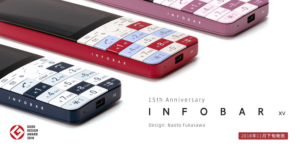 au「INFOBAR xv」デザインの美しいケータイだけどLINE・SNSは使える?