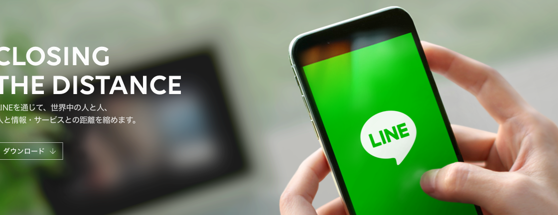 LINEのGoogle Chrome版ウェブアプリ|ダウンロード方法と使い方