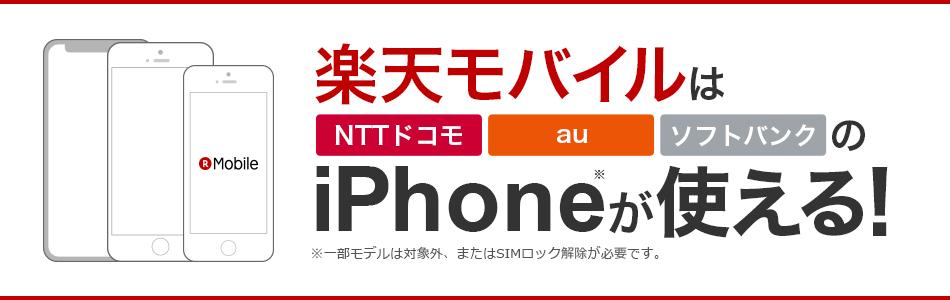 楽天モバイルの携帯の解約方法|違約金とMNP転出手続きのポイント