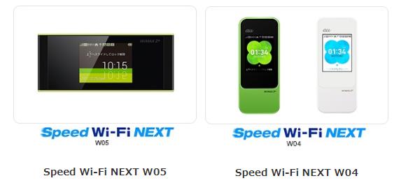 auのポケットWi-Fiの全て WiMAXの契約で3万円損しない方法