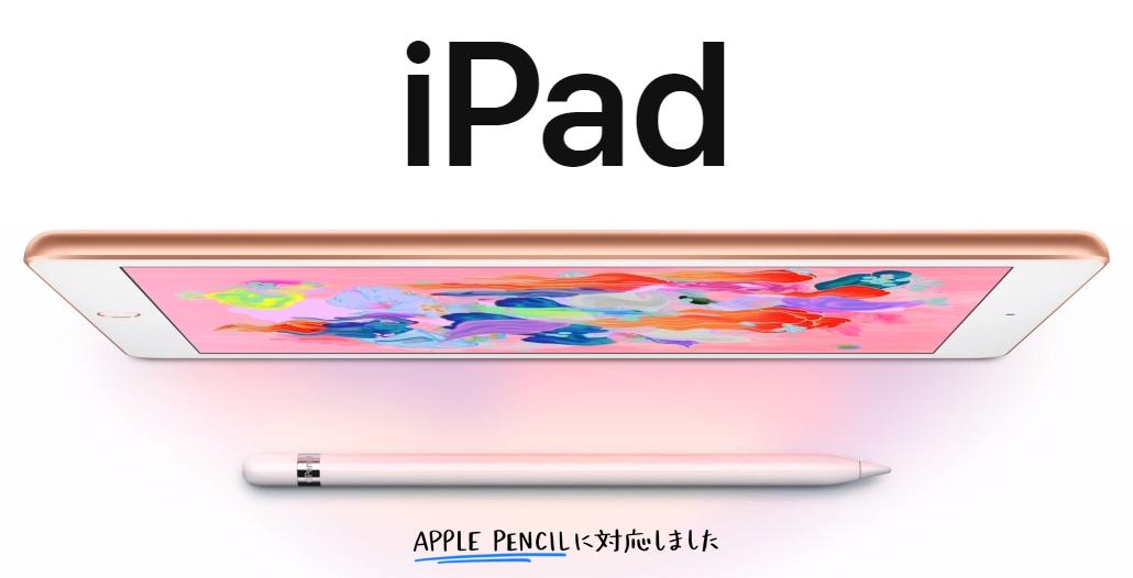 ドコモ「Go!Go! iPad割」を延長!最大5,184円の料金割引キャンペーン