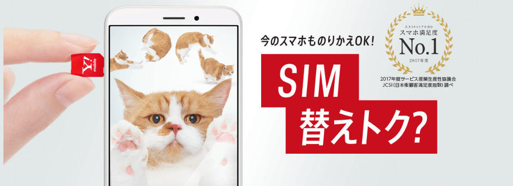 Y!mobile(ワイモバイル)おすすめ最新スマホランキング【2018秋冬モデル】