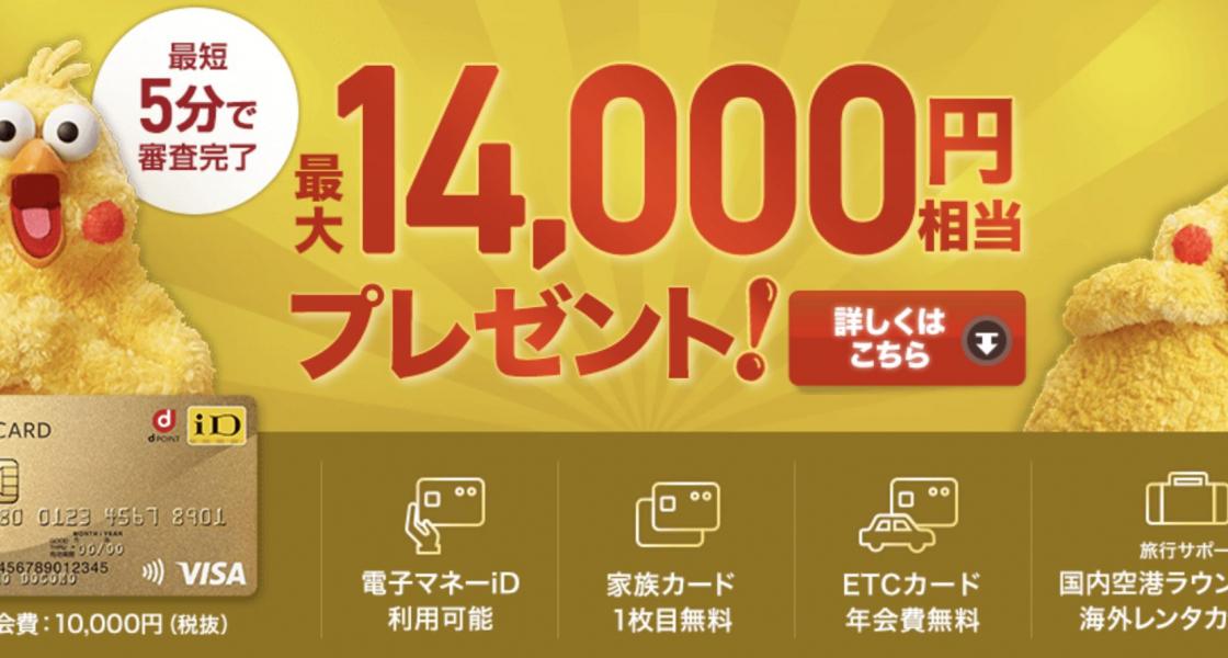 【2019年4月】dカード/dカード GOLDキャンペーンまとめ