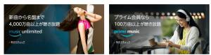 Amazon Prime Musicの配信楽曲数についての画像