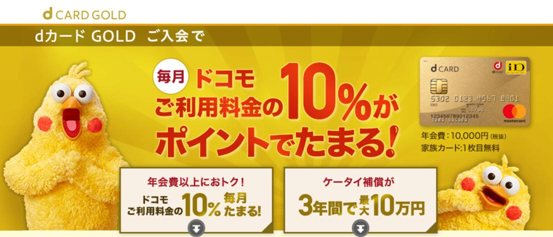dカード GOLDキャンペーン!新規入会で3,000円分のギフトカードプレゼント|bitWave限定