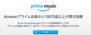 Amazon Prime Musicの使い方についての画像