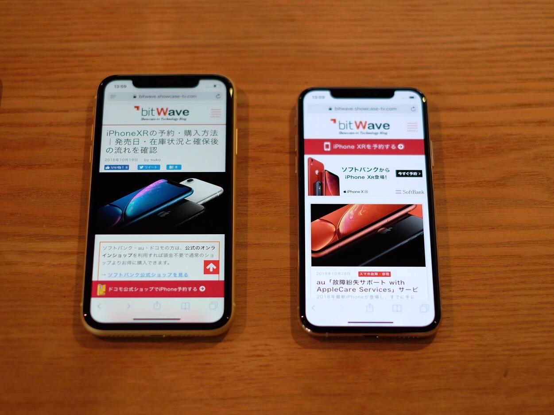 iPhoneXRとiPhoneXSのディスプレイの違い