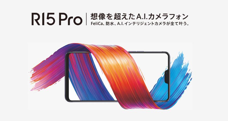 【Galaxy A7 VS OPPO R15 Pro】徹底比較|RAM6GBの高性能スマホ