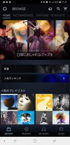 Amazon Prime Musicのログインについての画像