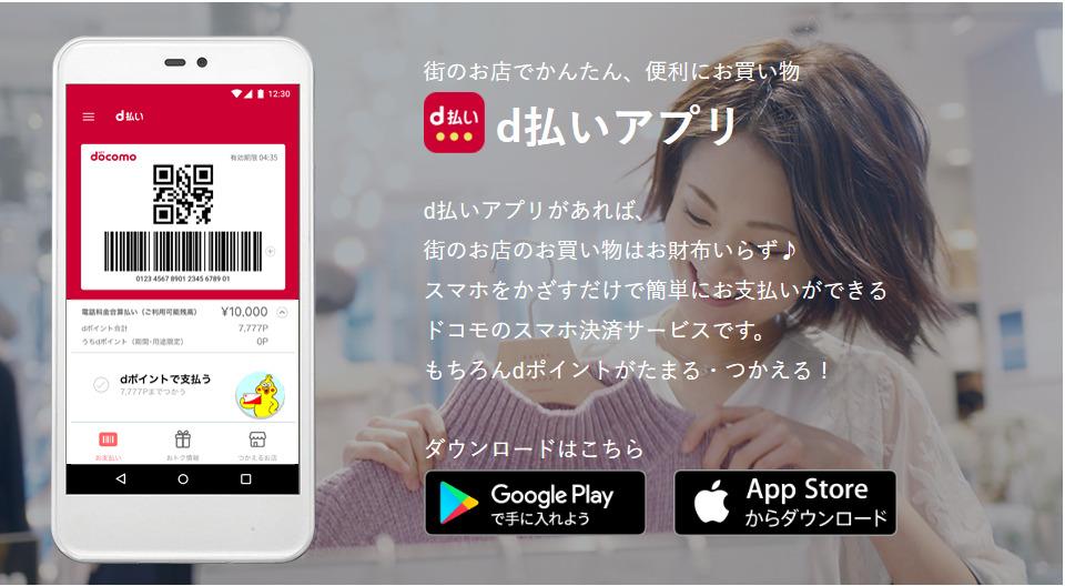 d払いのアプリ