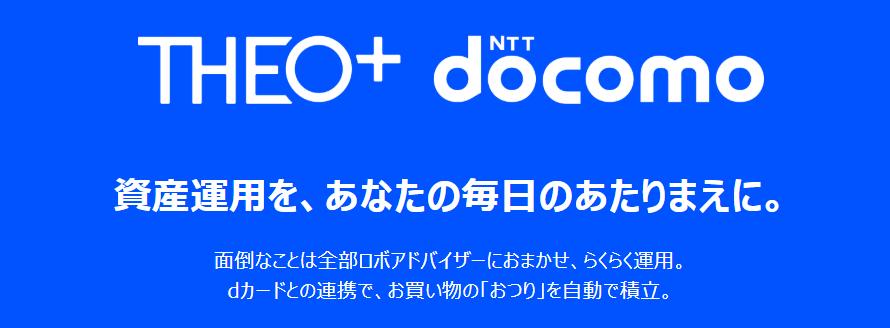 THEO+docomo(テオプラスドコモ)の評判|dポイントがたまるって本当?