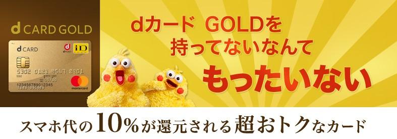 dカード/dカード GOLDのポイント還元率|最大10%でも対象外もある