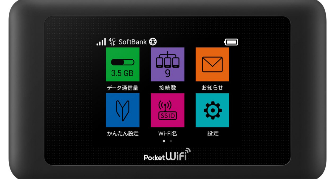 ソフトバンクのポケットWi-Fiの全て|無制限プランなしの月額料金は?