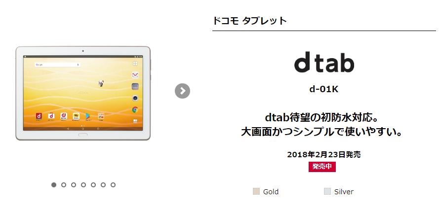 ドコモのタブレット・iPadが無料で使える?一括0円と実質0円の違い
