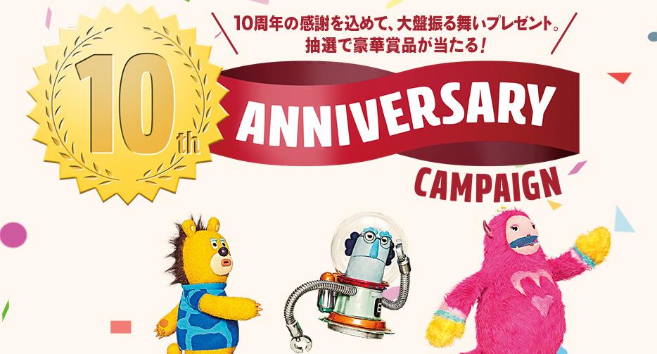 ドコモオンラインショップ10周年キャンペーン!特典・条件・注意点