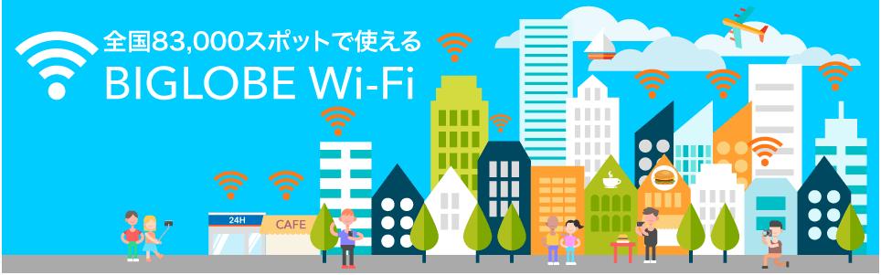 BIGLOBE Wi-Fiの評判|設定方法や使い方、繋がらない時の対処法