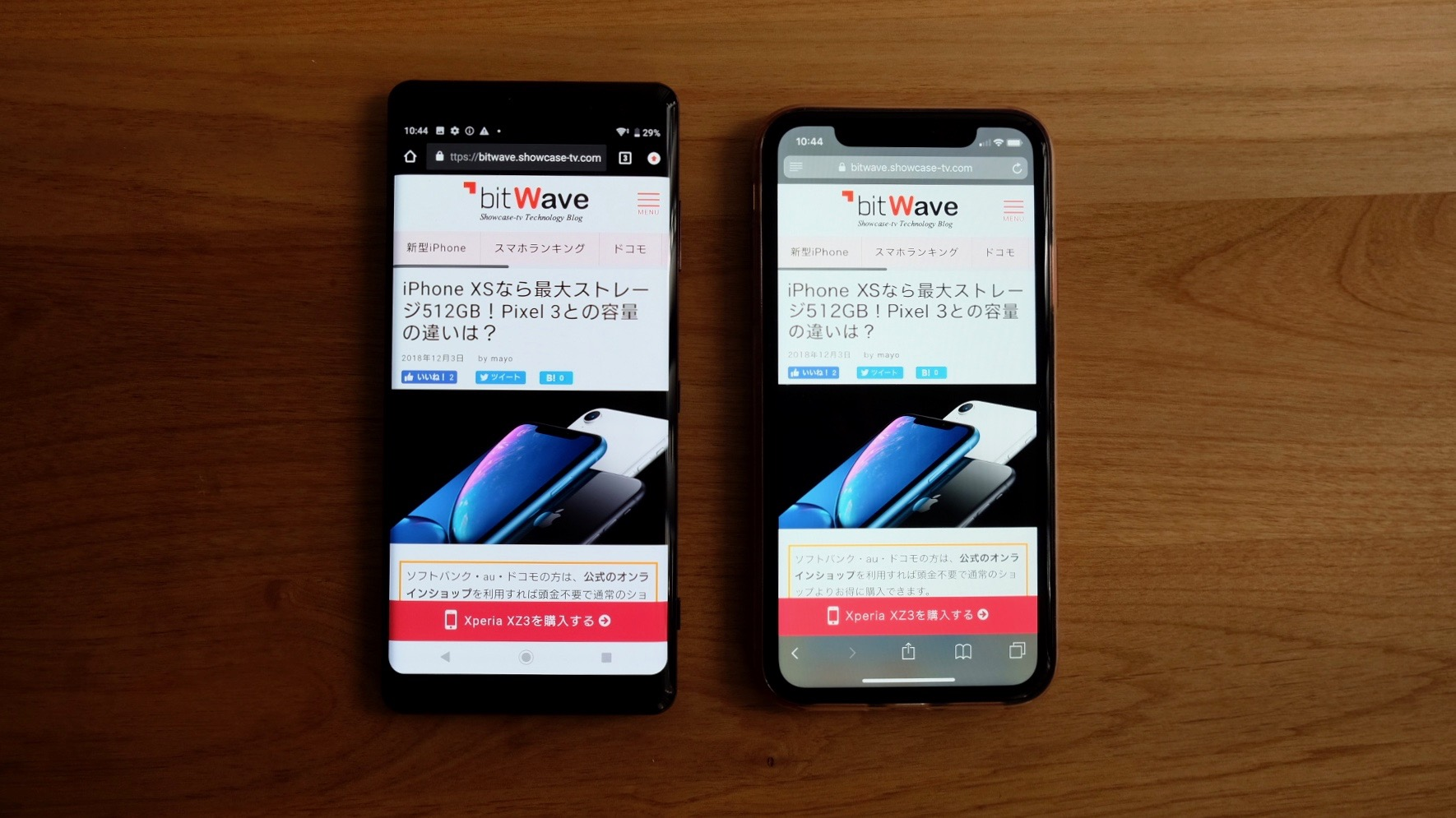Xperia XZ3とiPhone XR