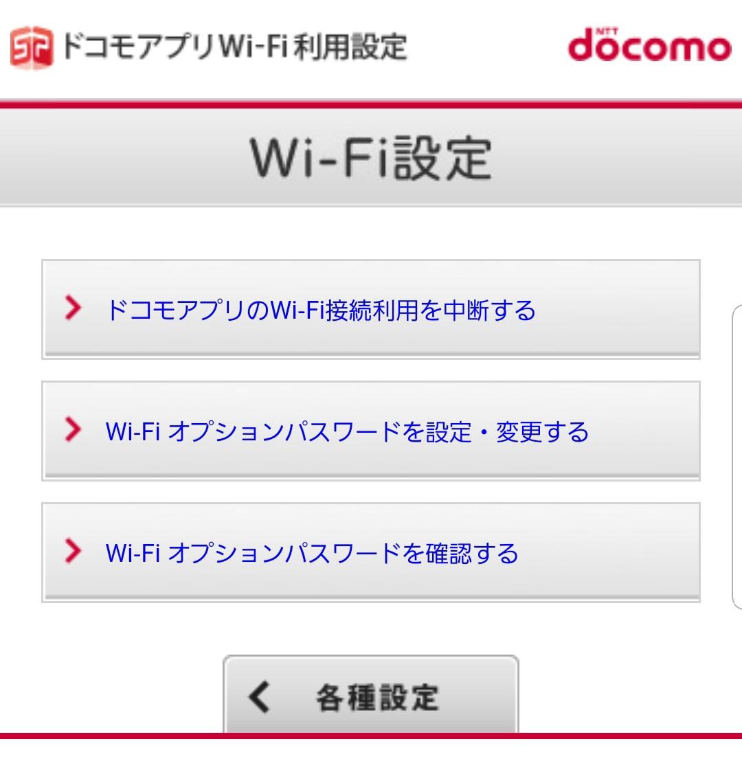 ドコモアプリWi-Fi利用設定