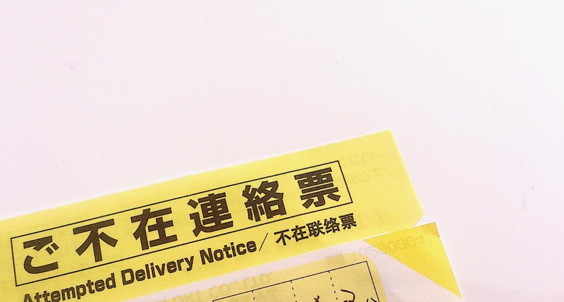郵便の再配達をスマホで依頼するならLINEとQRコード読み込みが便利!