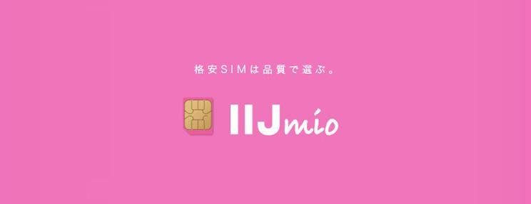 IIJmio(みおふぉん)を解約する方法|違約金やSIM返却について