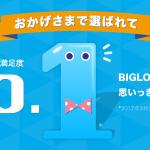 ビッグローブモバイル