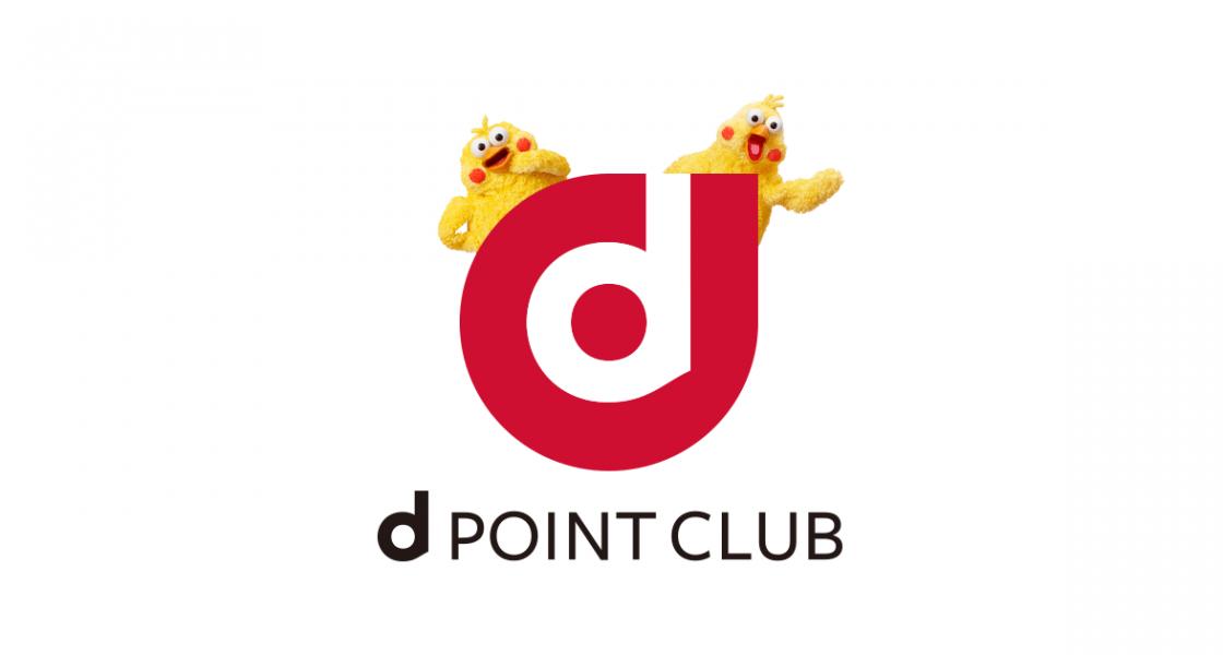 dポイントクラブ会員番号(12桁)の調べ方|確認にはdアカウントが必要
