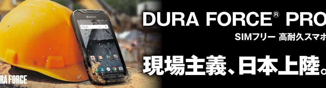 DURA FORCE PROレビュー|タフネスSIMフリースマホのスペックと価格