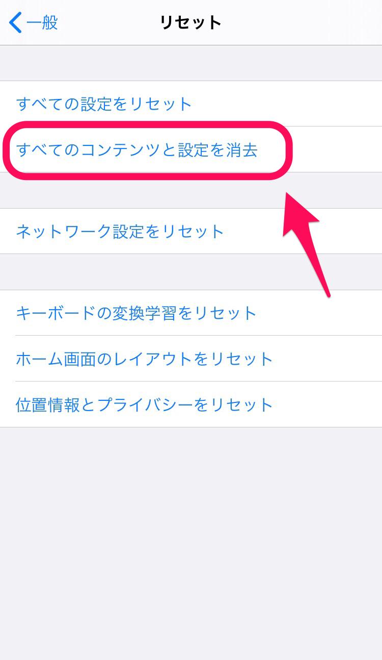 iOSの初期化2