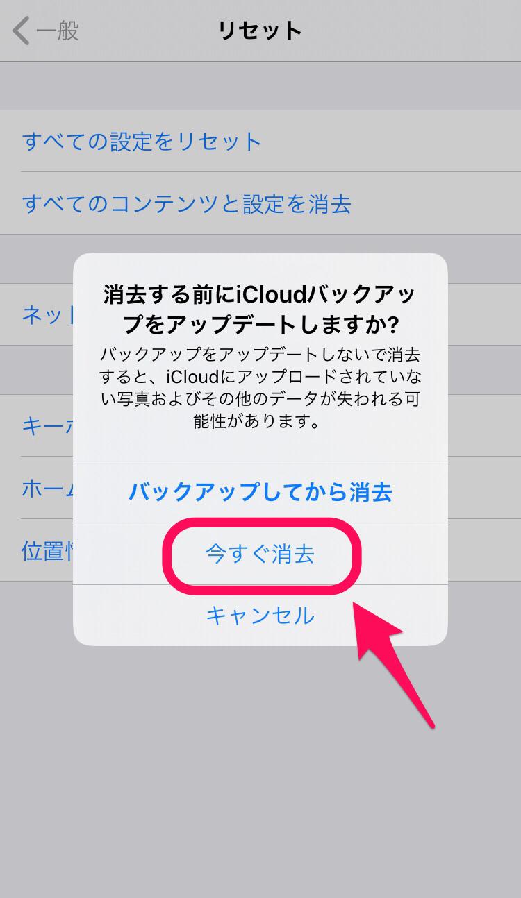 iOSの初期化4