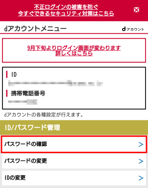 dアカウントの確認方法