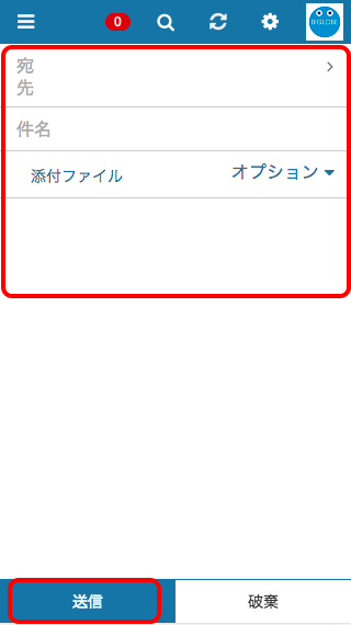 BIGLOBEメール 新規作成