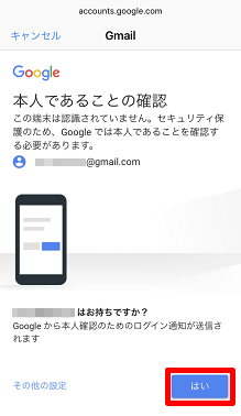 iphone gmail設定