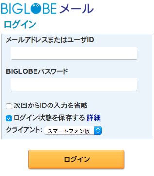 BIGLOBEメールログイン
