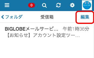 BIGLOBEモバイル メール削除