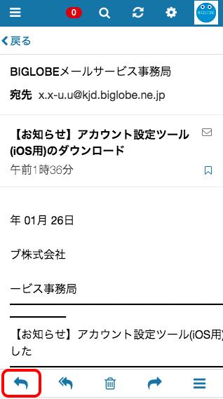 Biglobe メール