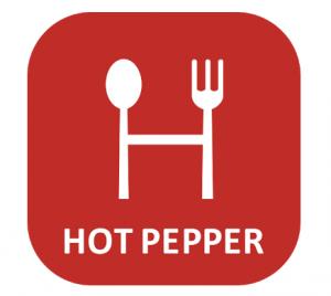 ホットペッパーグルメアプリ