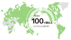 jetfi対応国の一覧