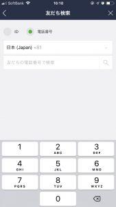 電話番号検索の手順の画像
