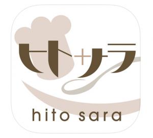 ヒトサラアプリ