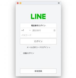 LINE QRコードログイン