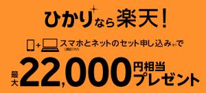 楽天コミュニケーションズ光に加入すれば最大22,000円相当プレゼント!