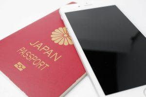 パスポートとスマホ