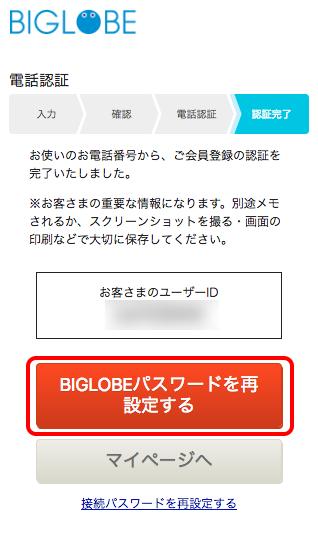 BIGLOBEモバイル パスワード再設定