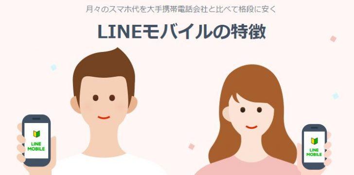 LINEモバイルの料金プラン|通話料も含めて月額料金を抑える方法