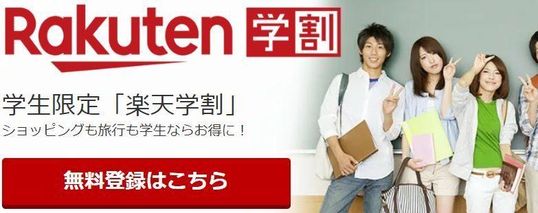 Rakuten-Gakuwari-e1547018327549