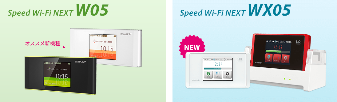 WiMAXを徹底比較!おすすめ・格安のプロバイダはここだ