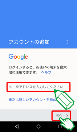 android gmail設定