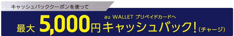 auオンラインショップのクーポン最大5,000円キャッシュバックチャージ