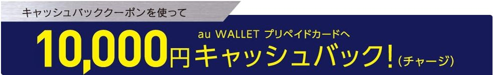 auオンラインショップのクーポン10,000円キャッシュバックチャージ